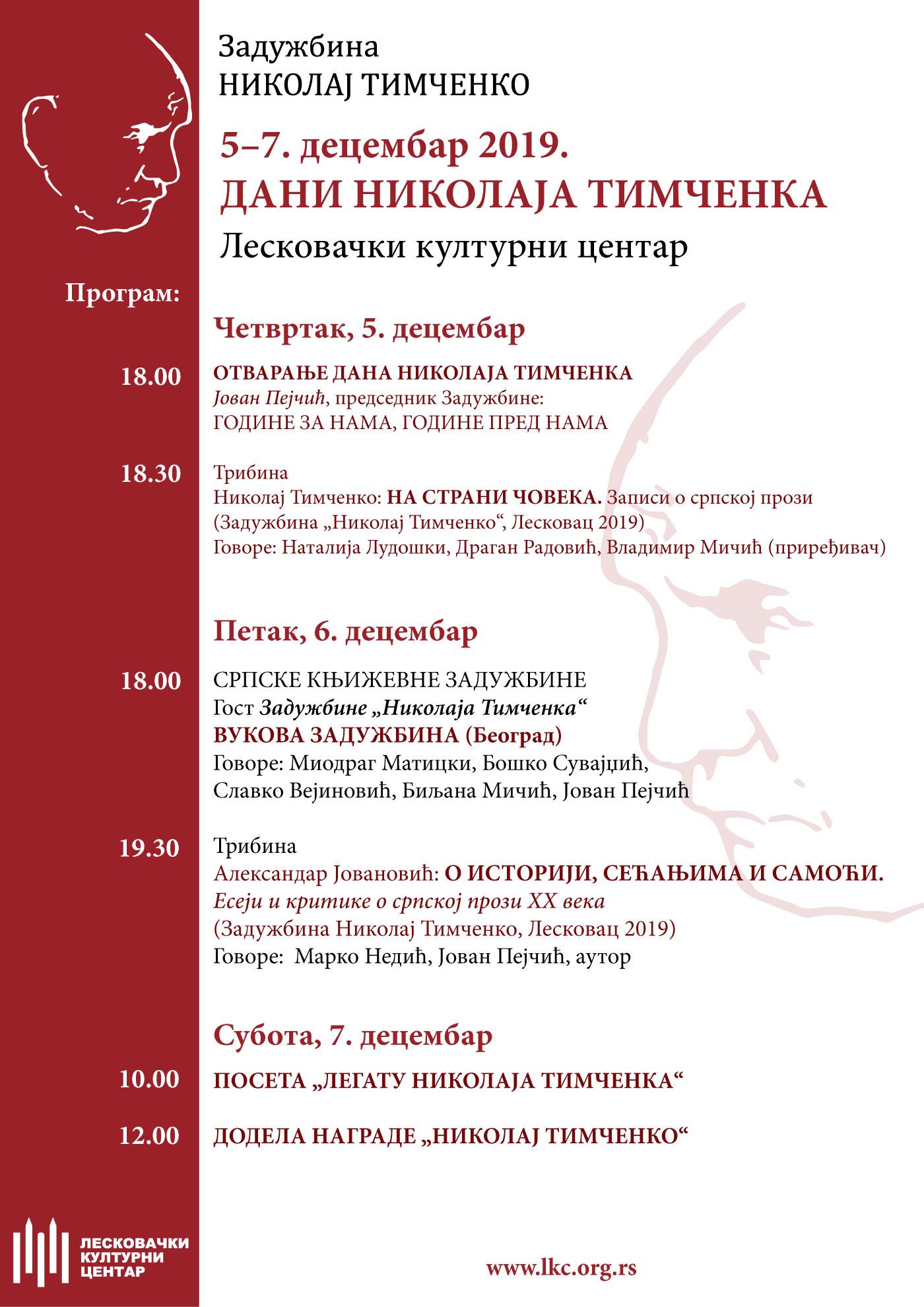 Timcenko-Poster-2019-ispravka-01