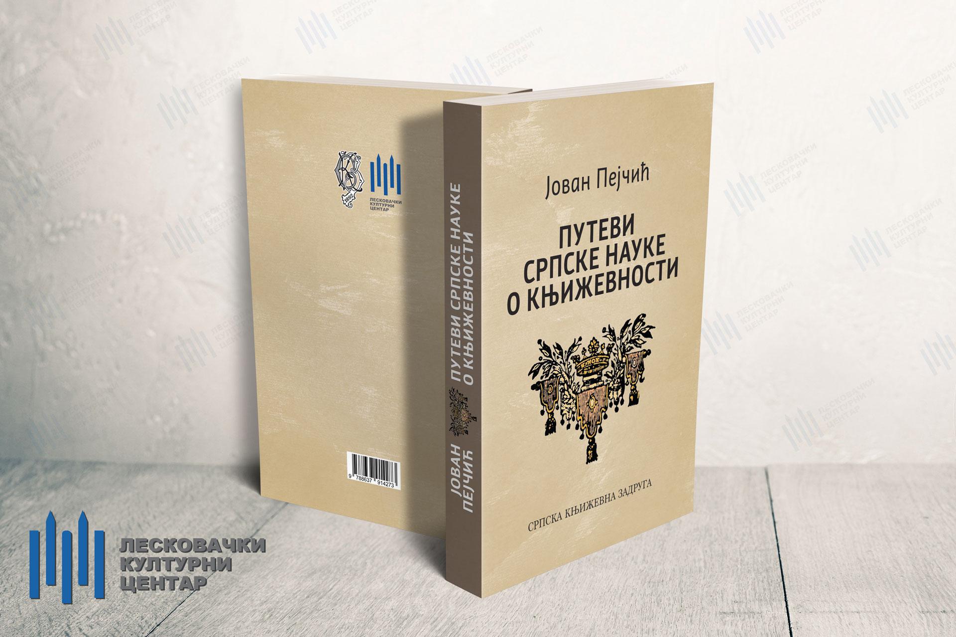 putevi-srpske-knjizevnosti-knjige