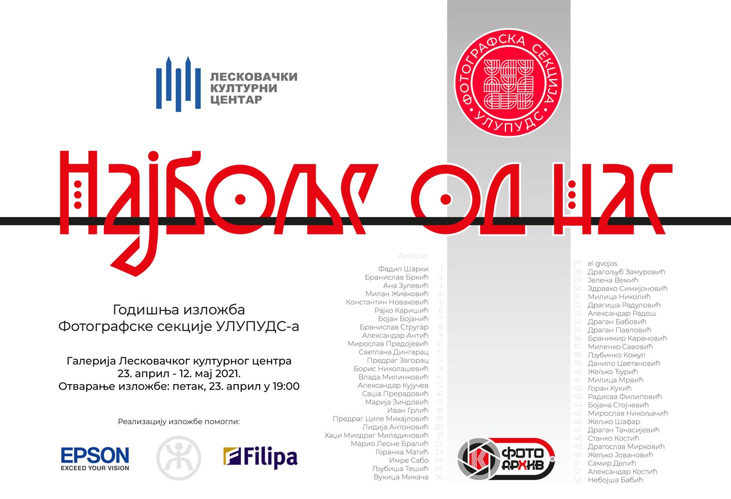 Plakat-Godisnja-ULUPUDS-LKC-print